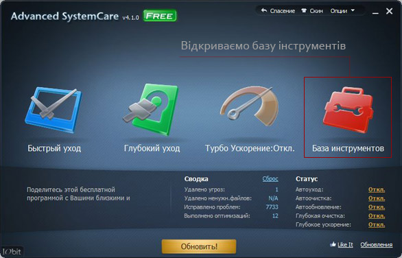 утиліта Advanced System Care