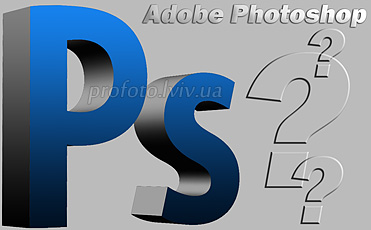 Статті про Photoshop CS